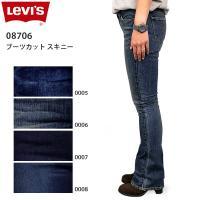 LEVIS(リーバイス) レディース 08706 Demi Curve ブーツカット スキニー  【...