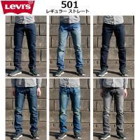 リーバイス メンズ ジーンズ デニム  LEVIS 501 ストレート フィット  【採寸表】ウエス...