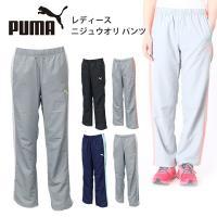 PUMA(プーマ) レディース ニジュウオリ パンツ  【カラー】 01/ブラック 02/ピーコート...