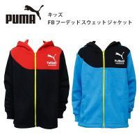 PUMA(プーマ) キッズ FB フーデッド スウェット ジャケット  【カラー】 01/ブラック ...