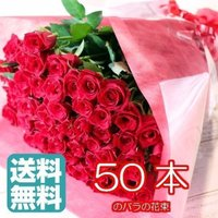 ◆無料のメッセージカード付き◆  バレンタインデー・ホワイトデーのギフトにもおすすめ!  バラ50本...