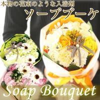 本物の花束そっくりな入浴剤「ソープブーケ」 細部にまでこだわり、誰がみても本物と見間違うほど! 他店...