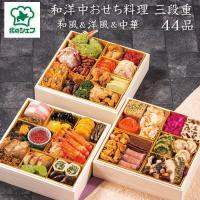・「北のシェフ」のおせち料理(おせち)のご予約を承ります。 ・北海道らしい魚貝も使った和風&洋風&中...