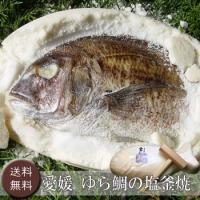 ほどよい塩加減と塩釜で閉じ込め、 旨味が凝縮され身が引き締まった鯛。  日本古来の伝統料理を ご家庭...