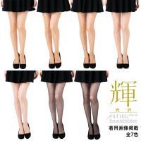 ASTIGU (輝) 光沢 ストッキング (全7色)(S-M・M-L・L-LL)(日本製) レディース アスティーグ アツギ ATSUGI