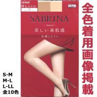 大人気のサブリナがリニューアル。 「ナチュラル」は伝線しにくい、マチ付き、UV加工などなど全部入りの...