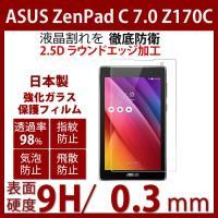 対応機種:ASUS ZenPad C 7.0 Z170C 強化ガラスフィルムでございます。 セット内...