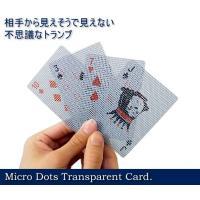 【メール便対応商品】 その名の通り、透き通ったおしゃれなでユニークなトランプカードの登場です。 手に...