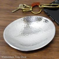 灰皿、キー、コイン、アクセサリートレイなど様々な用途にお使いいただけるハンマーパンチ加工を施したオー...