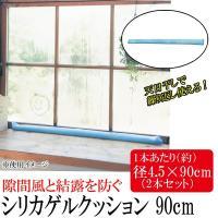 隙間風と結露を防ぐシリカゲルクッション 90cm 2本セット|bito
