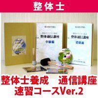 ■内容 ==>  初級テキスト  初級DVD  中級テキスト  中級DVD  応用編:下肢・腰...