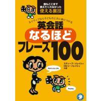 ■内容(「BOOK」データベースより)  本書は、日本語の弁論大会で優勝したこともあるほど日本語が達...