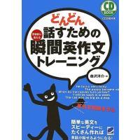 ■内容  簡単な英文をスピーディーに大量に作っていく「瞬間英作文トレーニング」を提案。「中学1年レベ...