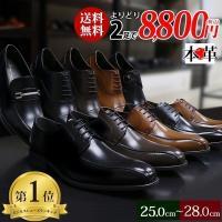 ビジネスシューズ 本革 日本製 メンズ 革靴 紳士靴 2足選んで送料無料8,000円(税別) 大きいサイズ 2足セット ストレートチップ Uチップ