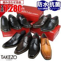 ビジネスシューズ メンズ 革靴 防水 雨 TAKEZO 2足選んで5,800円+税 結婚式 2足セット