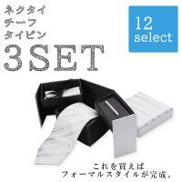 【型番】TIE-〇〇-3SET【素材】材質:ネクタイ&チーフ:ポリエステル100% サイズ:ネクタイ...
