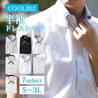 9種から選べる 半袖 デザインドレスシャツ ボタンダウン 半袖ワイシャツ メンズ Yシャツ 豊富なサ...