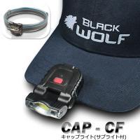キャップライト充電式 ヘッドライトバンド付き サブライト付 BLACKWOLF CAP-CF Max110ルーメン 角度調整180度 ランタイム2時間40分
