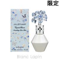 ジルスチュアート JILL STUART クリスタルブルームサムシングピュアブルー EDP 30ml [280609]