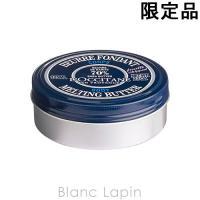 [ ブランド ]ロクシタン L'OCCITANE  [ 用途/タイプ ]ボディクリーム/ボディバーム...