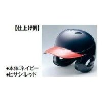 こちらはミズノの硬式、少年硬式、軟式、少年軟式、ソフトボール用のヘルメットと同時に購入することで、オ...