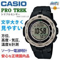 ソーラー電波時計 メンズ カシオ プロトレック  PRW-3100-1JF  父の日 ギフト  文字...
