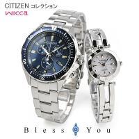 シチズン ペアウォッチ 腕時計 メンズ レディース 世界的人気ブランド シチズンのペアウォッチ ペア...