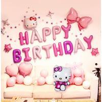 誕生日 飾り付け セット バルーン 風船  HAPPY BIRTHDAY 装飾 バースデー 豪華で大容量 バースデー パーティー 男女の子
