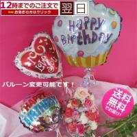 3段ケーキ バルーンが変更できます。お色のご変更可能!送料無料!ご用途 お誕生日等花材:ピンクや白の...