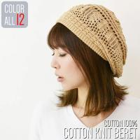 オシャレ度をアップさせてくれるシンプル定番のベレー帽です。サイズ:フリーサイズ素材:アクリル50%綿...