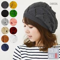 オシャレ度をアップさせてくれる模様編みのサマーニット透かしベレー帽です。<br> 被り方...