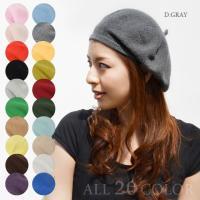 シンプルデザインが可愛いニットベレー帽です。 カラー展開が豊富なのでお好みの色が見つかります♪被り方...