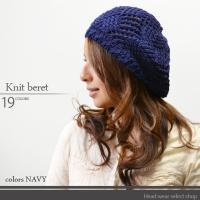 春夏に大活躍のコットン素材のニットベレー帽子です。  模様編みデザインに仕上がっており、いつものコー...