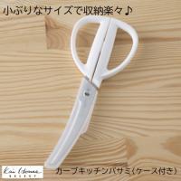 貝印 カーブ キッチンバサミ ( ケース付き ) ホワイト Kai House Select DH-2051