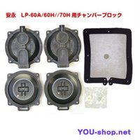 商品内容 ●チャンバーブロック  ●クリーナーパッキン ●クリーナーエレメント 適合機種 ・LP-6...