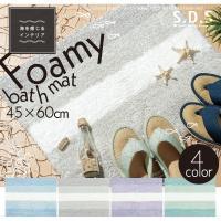 ふわふわの白いポリエステル糸とアクリル糸をミックスした柔らかく気持ちのよい足触りのバスマット。 海の...