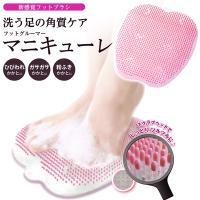 【送料無料】お風呂でゴシゴシ!簡単に足裏・かかとの角質除去!