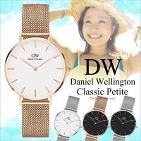 ダニエルウェリントン 新作 クラシック ペティット Classic Petite 32mm 28mm レディース DW00100161, DW00100162, DW00100163, DW00100164