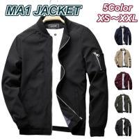 メンズ ファッション アウター MA-1 MA1 フライト ミリタリー ジャケット ブルゾン 無地 30代 40代 50代 M L 2L 3L 4L 黒 ネイビー 赤 カーキ グリーン 送料無料