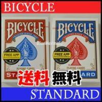 メール便送料無料!!※代金引換不可※『BICYCLE 赤青セット』バイスクル BICYCLE マジックトランプ マジシャン愛用 赤青各1個 バイシクル 手品 STANDARD FACES
