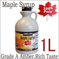 【送料無料】カナダ産 大容量!特大 100% ピュアメープルシロップ 『Maple Syrup』カークランドグレードA 1L(1326g)100% メイプルシロップ Glade A コストコ
