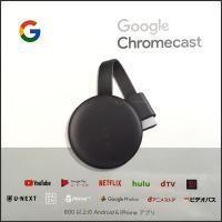 【送料無料】第3世代 google Chromecast3 グーグル『クロームキャスト3』クロムキャスト3 GA00439-JP テレビに接続するメディアストリーミング TVに接続 HDMI