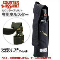 カウンターアソルトCA240専用に作られた専用ホルスター 赤い缶のストロンガーCA290にも対応しま...