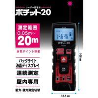 【測定範囲 0.05m〜20m】【赤色ポイント照射】