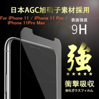 iPhone Xr iPhone XS Max iPhone Xs / X ガラスフィルム 日本製旭硝子 アイフォン 液晶保護  気泡ゼロ 高鮮明 硬度9H 指紋防止 飛散防止 2.5D