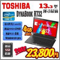 『型 番』  Toshiba R732 『ディスプレイ』 13.3インチ ワイド 『C P U』  ...