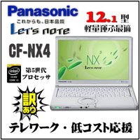 『型 番』 Panasonic Let's note CF-NX2 『C P U』 インテル  第3...
