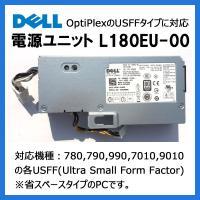■■製品情報■■ メーカー:DELL  型番:L180EU-00  最大出力:180W  コネクタ:...