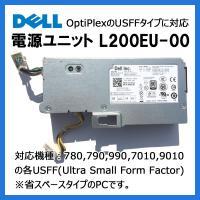 ■■製品情報■■ メーカー:DELL  型番:L200EU-00  最大出力:200W  コネクタ:...