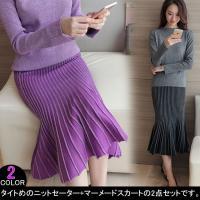 タイトめのニットセーター+マーメードスカートの2点セットです。 サラッとした上質なニットソーですので...
